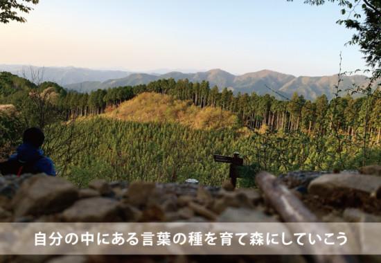 言葉の森を育てる